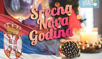 Весело посрещане на Новата година в Крагуевац, Сърбия! 2 нощувки със закуски в хотел 3*, транспорт и програма в Ниш!