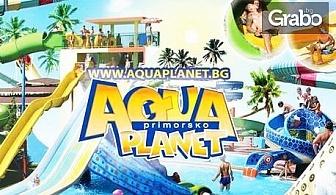 Вход за Аква Планет Приморско с ползване на шезлонг, чадър и всички атракциони