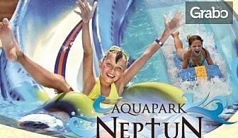 Вход за цял ден в Аквапарк Нептун, край Созопол