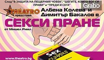 """Вход за двама за постановката """"Секси пране""""на 16 Октомври"""