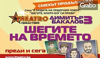 """Вход за двама за представлението """"Секси пране"""" - на 23 Март или 5 Април"""
