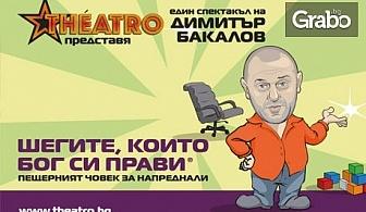 """Вход за двама за представлението """"Шегите, които Бог си прави"""" - на 8 Октомври"""