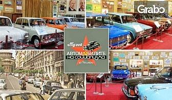 """Вход за музей """"Автомобилите на социализма""""в град Пещера"""