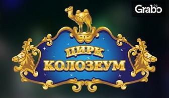 Вход за спектакъл на на Цирк Колозеум - на 20, 24, 25, 26 Април и 27 Април
