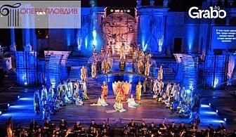 Вход за 3 спектакъла по избор от Opera Open 2017 на Античния театър в Пловдив