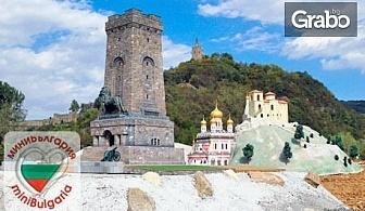 """Вход за възрастен в Парка на миниатюрите """"Търновград - духът на хилядолетна България""""във Велико Търново"""