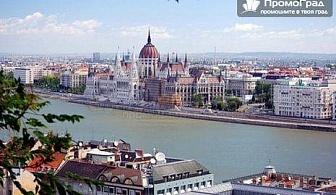 До Виена и Будапеща (5 дни/3 нощувки със закуски) за 275 лв.