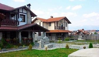 Вила Боряница в с. Баня до Банско за до 6 възрастни и дете до 4г. на цена 120 лв. на вечер с барбекю, голям двор и много удобства