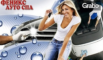 VIP комплексно измиване на лек автомобил, плюс сухо пране на купе с Торнадор