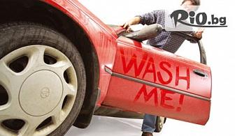 VIP комплексно измиване на лек автомобил, джип или ван + подарък, от Автомивка Митев