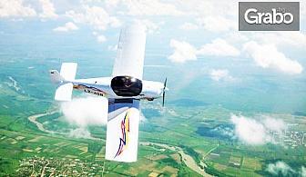Високо в облаците! Полет със самолет за до трима - с инструктор и възможност за управление и видеозаснемане