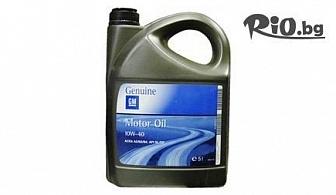 Висококачествено моторно масло за автомобил Opel 10W40 или 5W30 - 5 литра, от АВТО МОТО БАТЕРИИ