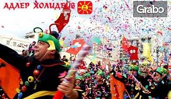 Виж карнавала в Ксанти! Екскурзия с нощувка със закуска в с. Копривлен, плюс транспорт и посещение на Банско