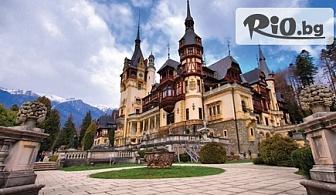 Виж красотите на Румъния! Еднодневна екскурзия до Синая и Замъка на Дракула в Бран с транспорт от Русе /на дата по избор/ - за 44лв, от ТА Александра Травел