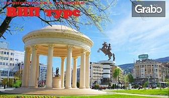 Виж Македония! Двудневна екскурзия до Скопие с нощувка със закуска и транспорт