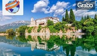 Виж Македония! Екскурзия до Охрид и Скопие с 2 нощувки със закуски и вечери, плюс транспорт