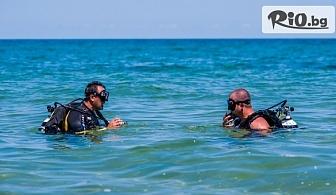 Виж подводния риф! Водолазно гмуркане с инструктаж, от Водолазен център Шкорпиловци