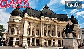 Виж Румъния! Еднодневна екскурзия до Букурещ
