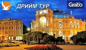Виж Румъния и Украйна! Екскурзия до Констанца и Одеса с 3 нощувки със закуски, плюс транспорт