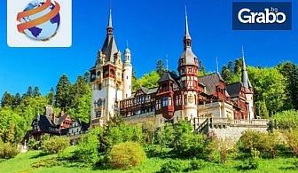 Виж румънската перла в Карпатите! Екскурзия до Букурещ и Синая с 2 нощувки със закуски и транспорт