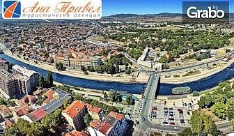 Виж Сърбия! Еднодневна екскурзия до Пирот и Ниш през Март или Април