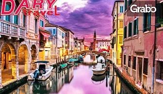 Виж Верона и Милано! Екскурзия с 3 нощувки със закуски, плюс самолетен транспорт и възможност за Венеция