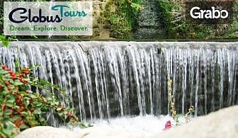 Виж водопадите в Едеса! Еднодневна екскурзия през Март, Април или Юни