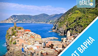Вижте перлите на Френската и Италианската ривиера, с полет от Варна! 4 нощувки със закуски, билет, летищни такси и обиколки на Бергамо, Милано, Сан Ремо и Генуа!