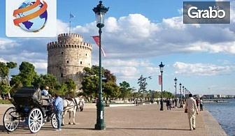 """Вижте Солун и скулптурата """"Веселите чадъри""""! Еднодневна екскурзия през Май, Юни или Юли"""