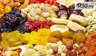 Вкусни миксове от печени ядки и сушени плодове по избор (600 грама), от Афродита КМ
