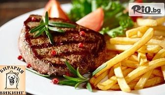 Вкусно двустепенно меню - Салата и Основно ястие с гарнитура по избор, от Бирария Викинг в центъра на Варна