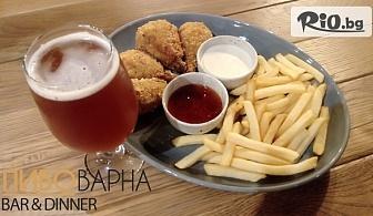 Вкусно хапване по избор + Жива бира Luc's, от Пиво Варна Bar andamp;Dinner