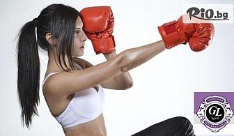 Влез във форма! 2 посещения по бокс за мъже, жени и деца, от GL Sport