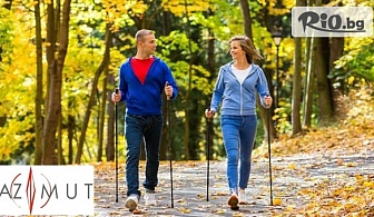 Влез във форма със Спортна академия Азимут! 2 тренировки по скандинавско ходене