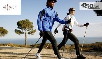 Влез във форма! 2 тренировки по скандинавско ходене, от Спортна академия Азимут