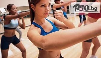 Влез във форма! 8 тренировки по Тае Бо-Аеробика, от Клуб ММА-Варна