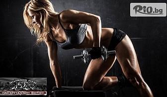 Влез в Топ форма! 8 посещения и 8 персонални тренировки по 1 час с фитнес инструктор в MONSTER GYM