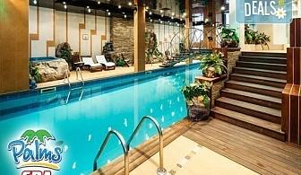 Влезте във форма с Palms Spa към хотел Анел 5*! Басейн + джакузи, фитнес или комбинация със сауна или парна баня само до 31.10!
