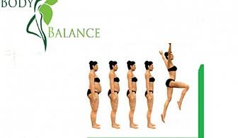 Влезте във форма със 4-седмичен курс по правилно хранене в Клуб по здравословен начин на живот Body Balance!