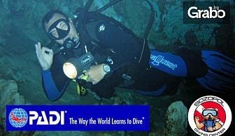 Водолазен курс PADI Scuba Diver