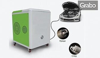 Водородно почистване на мотор с вътрешно горене по иновативен метод без разглобяване