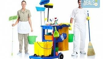 Време е за почистване! Комплексно почистване за жилища, офиси и други помещения до 80 кв. м.от фирма Авитохол!
