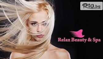 Време е за промяна! Дълбоко възстановяваща терапия за коса, подстригване, инфраред преса + преса или плитка, от Relax Beauty and SPA