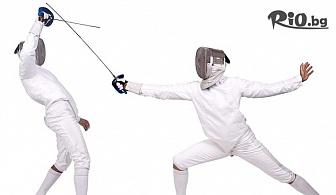 Време за спорт! 8 тренировки по фехтовка със сабя за начинаещи деца от 7 до 15 години, от Спортен клуб по фехтовка Пловдив
