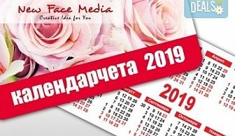 Вземете 500 броя джобни календарчета за 2019 г. с качествен пълноцветен печат от New Face Media!