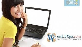 Вземете Online VIP карта за себе си или за подарък от www.onLEXpa.com за всички онлайн курсове!