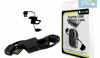 Вземете практичен ключодържател и зарядно за мобилни устройства в едно!