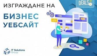 Вземете на супер цена! Изработка или редизайн на уеб сайт + ON-Page SEO оптимизация, SSL сертификат и GDPR интеграция от ITSOLUTIONBG!