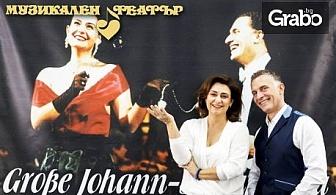 "Юбилеен концерт ""2 х 25""на Добрина Икономова и Богомил Спиров - на 17 Ноември"