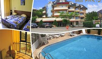 Юли и Август в Балчик! Нощувка със закуска или закуска и вечеря + басейн в хотел Париж***